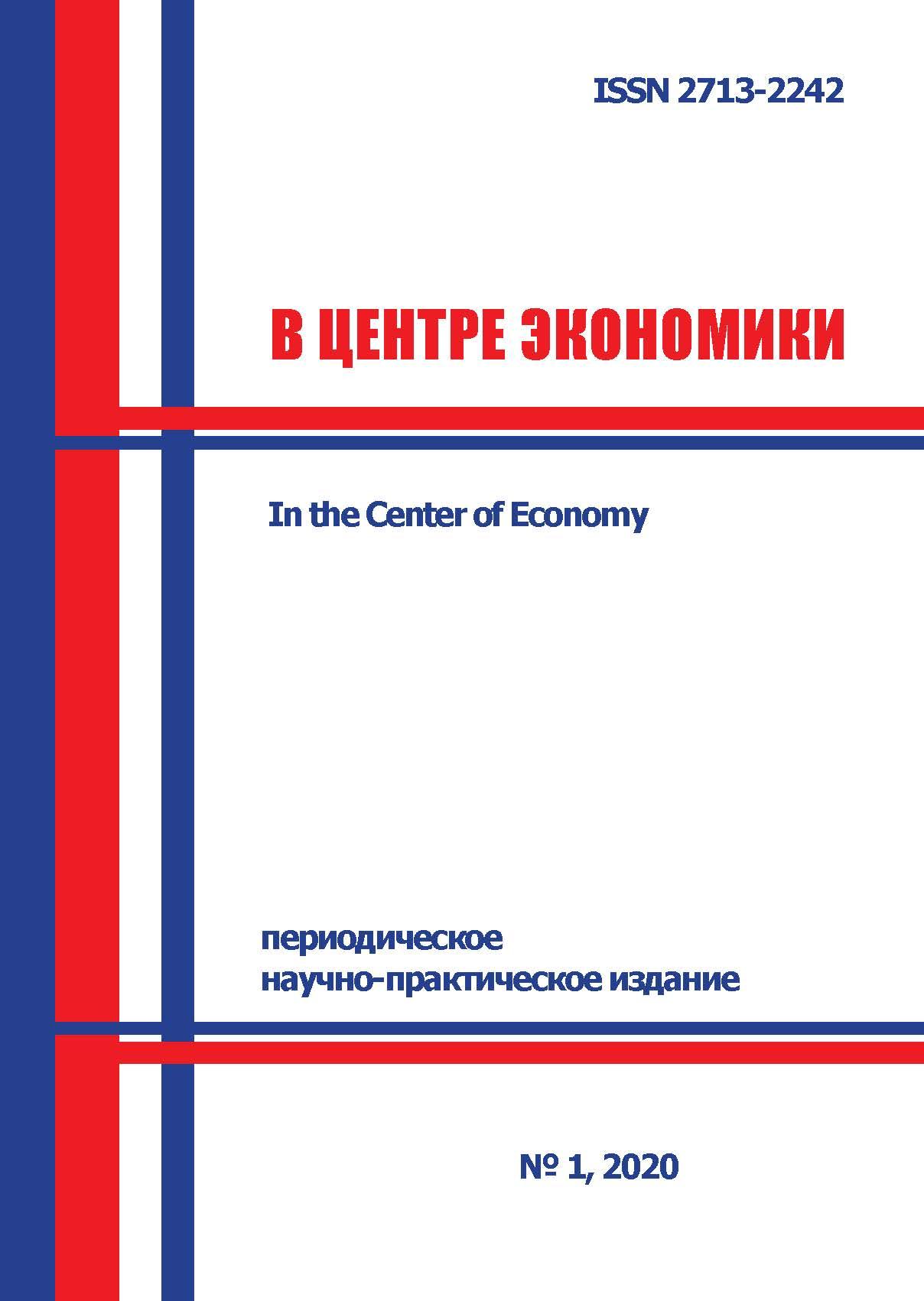 """Обложка журнала """"В центре экономики"""" №1, 2020"""