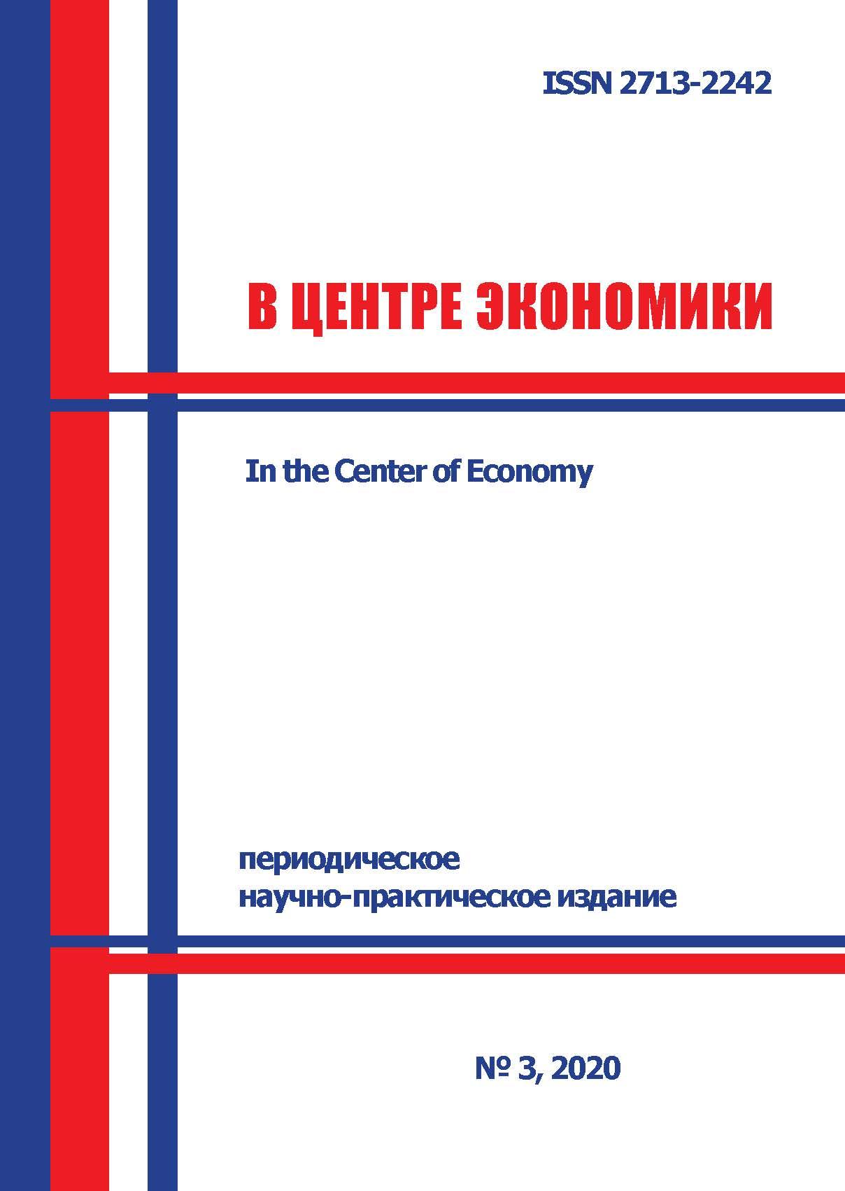 """Обложка журнала """"В центре экономики"""" №3, 2020"""