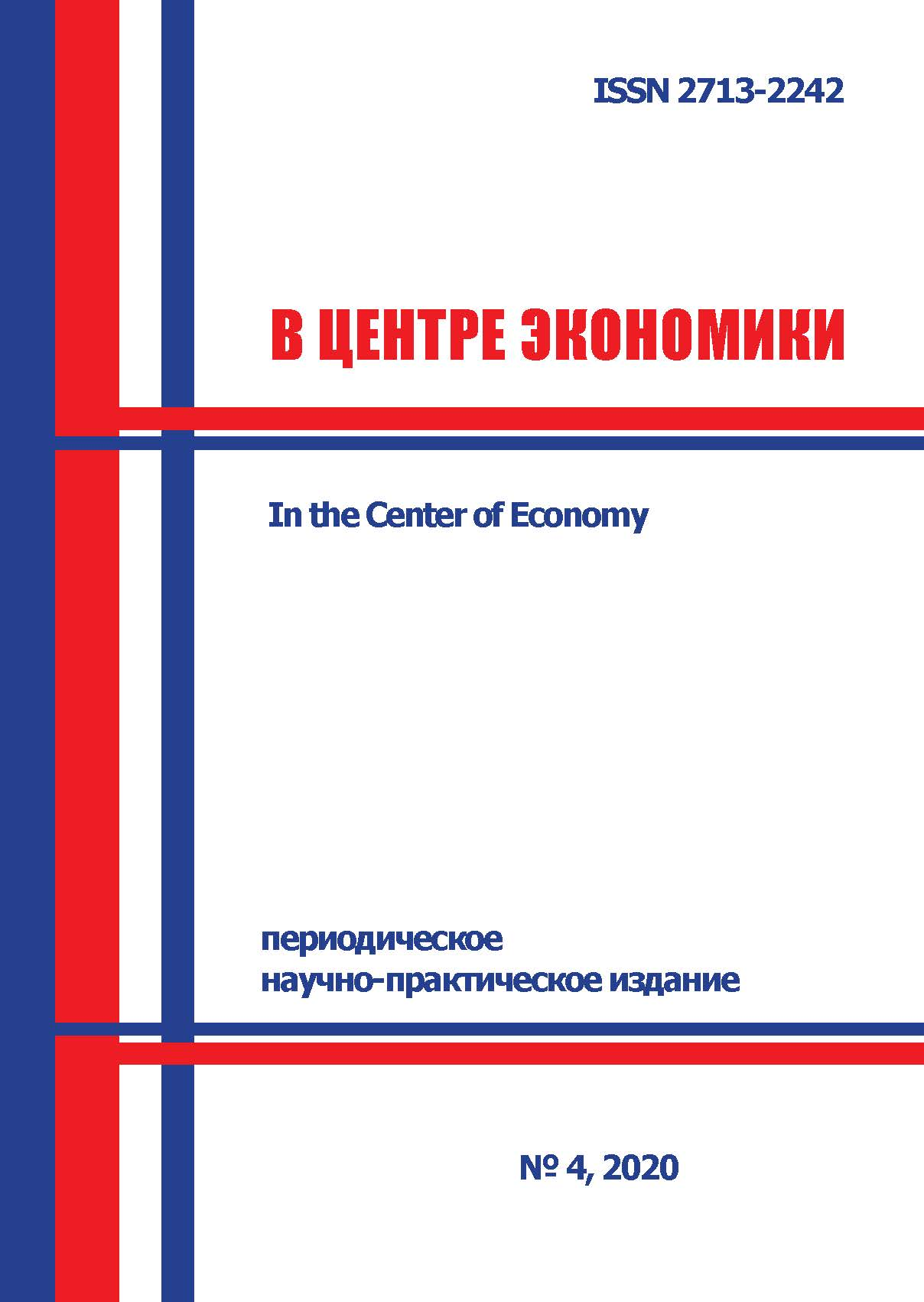 """Обложка журнала """"В центре экономики"""" №4, 2020"""